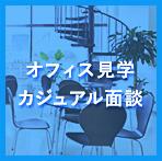 オフィス見学、カジュアル面談 詳細へ