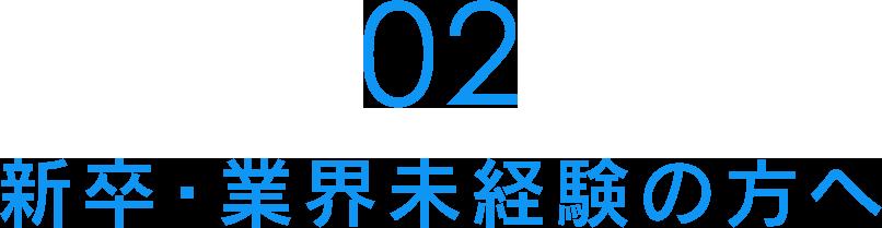 02 新卒・業界未経験の方へ