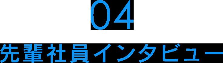 04 先輩社員インタビュー